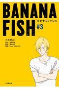 BANANA FISH #3の本