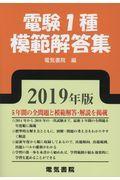 電験1種模範解答集 2019年版の本