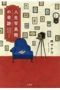 人生写真館の奇跡の本