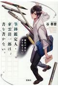 筆跡鑑定人・東雲清一郎は、書を書かない。 鎌倉の夜は、罪を隠さないの本