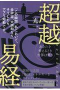 超越易経nahohiharuの本