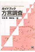ガイドブック方言調査の本
