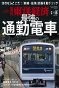 週刊 東洋経済 2019年 2/16号の本