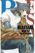 BEASTARS 12の本
