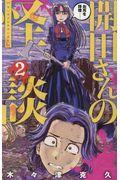 開田さんの怪談 2の本