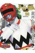 1998 星獣戦隊ギンガマンの本