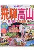 まっぷる飛騨高山 白川郷・下呂温泉 '20の本