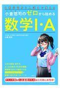 日常学習から入試まで使える小倉悠司のゼロから始める数学1・Aの本