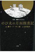 のび太の月面探査記の本