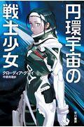 円環宇宙の戦士少女の本