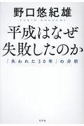 平成はなぜ失敗したのかの本