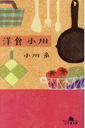 洋食小川の本