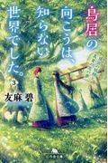 鳥居の向こうは、知らない世界でした。 3の本