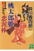 桃太郎姫恋泥棒の本