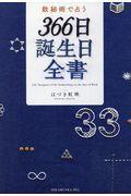 数秘術で占う366日誕生日全書の本