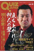 QUIZ JAPAN vol.10の本