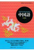 第2版 大学1年生のための中国語の本