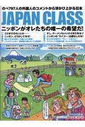 JAPAN CLASSニッポンがオレたちの唯一の希望だ!の本