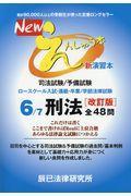 改訂版 Newえんしゅう本 6の本
