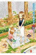 からかい上手の(元)高木さん 4の本