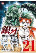 銀牙THE LAST WARS 21の本