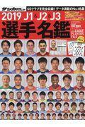 J1&J2&J3選手名鑑 2019の本