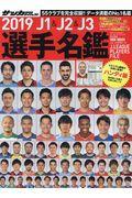 J1&J2&J3選手名鑑ハンディ版 2019の本