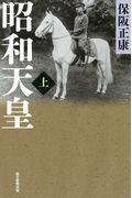 昭和天皇 上の本