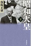 昭和天皇 下の本