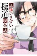 珈琲のまずい極道喫茶店 1の本