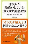 日本人が勘違いしているカタカナ英語120の本