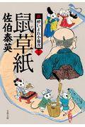 鼠草紙の本