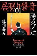 陽炎ノ辻の本