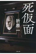 死仮面の本