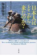 日本人はどこから来たのか?の本