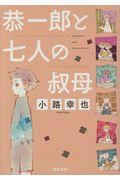 恭一郎と七人の叔母の本