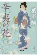 辛夷の花の本