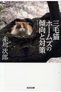 新装版 三毛猫ホームズの傾向と対策の本