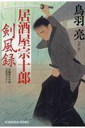 居酒屋宗十郎剣風録の本