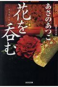 花を呑むの本