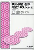 第4版 教育・保育・施設実習テキストの本