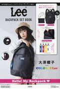Lee BACKPACK SET BOOK BLACK versionの本