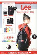 Lee BACKPACK SET BOOK RED versionの本