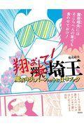 翔ばして!埼玉の本