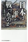 日本は誰と戦ったのか[新書版]の本
