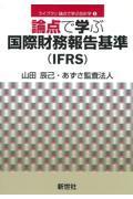 論点で学ぶ国際財務報告基準(IFRS)の本