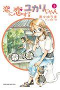 恋に恋するユカリちゃん 3の本