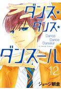 ダンス・ダンス・ダンスール 12の本