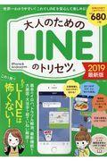 大人のためのLINEのトリセツ。 2019最新版の本