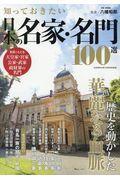 知っておきたい日本の名家・名門100選の本
